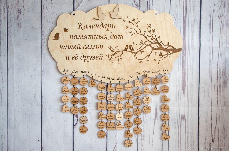 календарь семейных памятных дат картинки букв