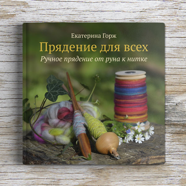 """Книга """"Прядение для всех"""", Книги для рецептов, Москва,  Фото №1"""