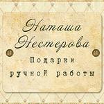 нестерова наталья - Ярмарка Мастеров - ручная работа, handmade