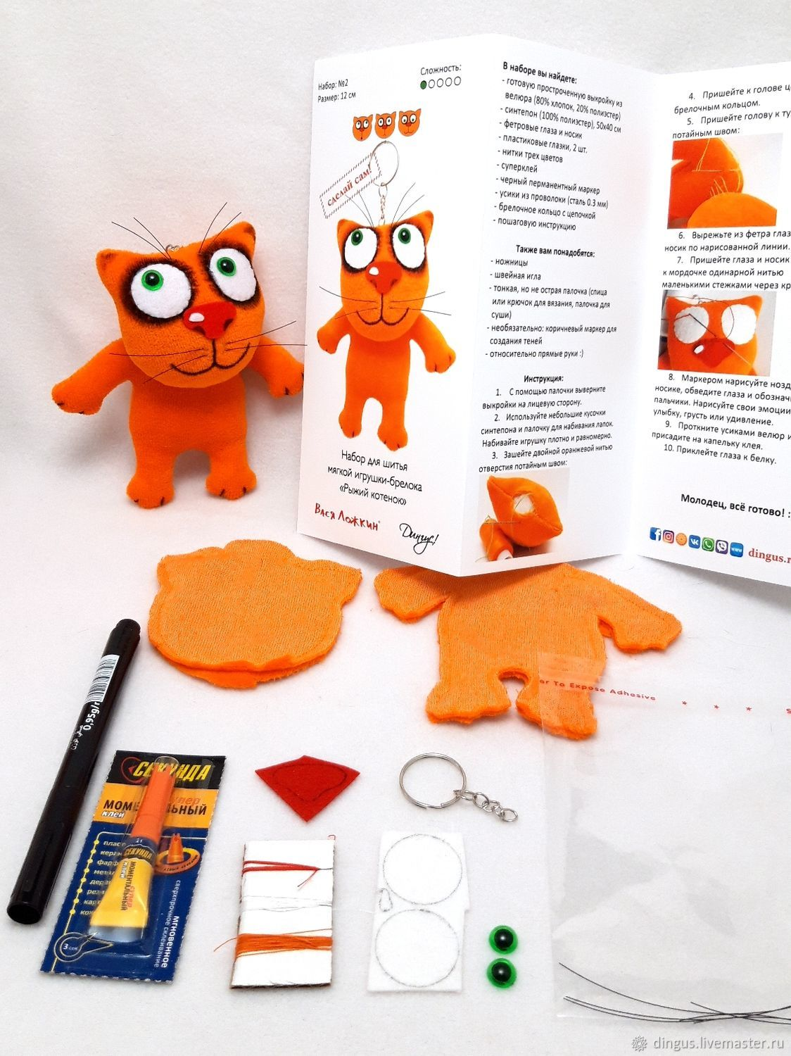 Sewing kit toys red cat keychain, DIY, Stuffed Toys, Moscow,  Фото №1