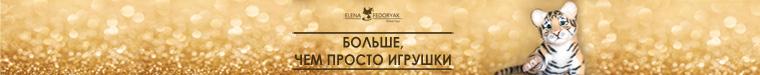 Елена Федоряк