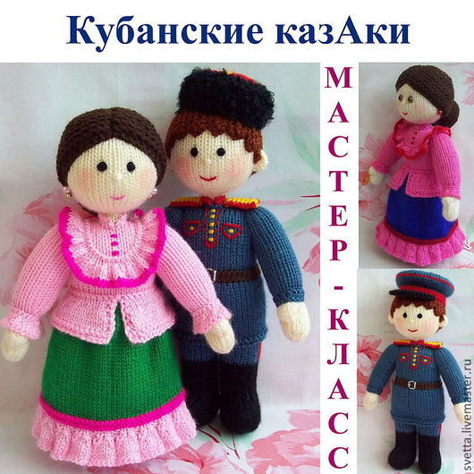 """Обучающие материалы ручной работы. Ярмарка Мастеров - ручная работа. Купить Мастер-класс """"Казак и казачка"""" вязаные куклы. Handmade."""