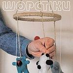 Ля Шорстіки (La-Shorstick) - Ярмарка Мастеров - ручная работа, handmade