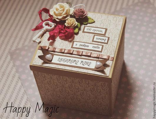 Персональные подарки ручной работы. Ярмарка Мастеров - ручная работа. Купить 100 причин почему я тебя люблю, для мужа. Handmade.