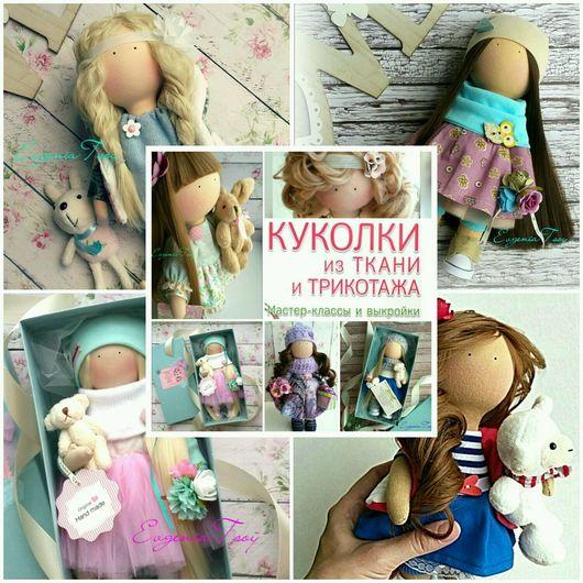 Куклы и игрушки ручной работы. Ярмарка Мастеров - ручная работа. Купить Выкройки текстильной куколки, одежды и обуви + Мастер-классы (с фото). Handmade.