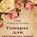 Мир Рукоделочки - Ярмарка Мастеров - ручная работа, handmade