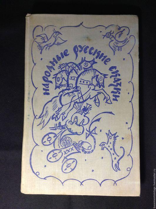 Винтажные книги, журналы. Ярмарка Мастеров - ручная работа. Купить Книга Русские народные сказки. 1978 г.. Handmade. Книги