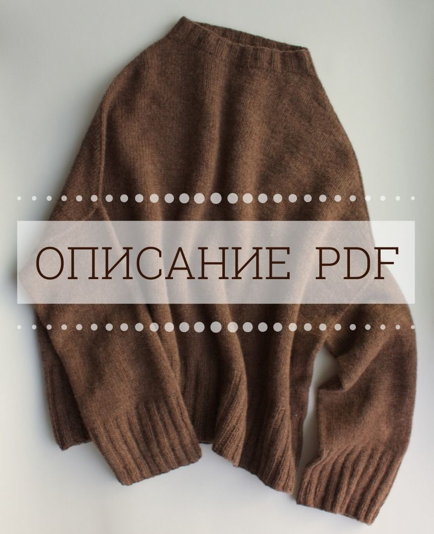 Description of knitting sweaters oversize 'Yoko' scheme, instructions, Courses and workshops, Saratov,  Фото №1