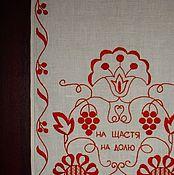 """Свадебный салон ручной работы. Ярмарка Мастеров - ручная работа рушник """"на щастя на долю"""". Handmade."""