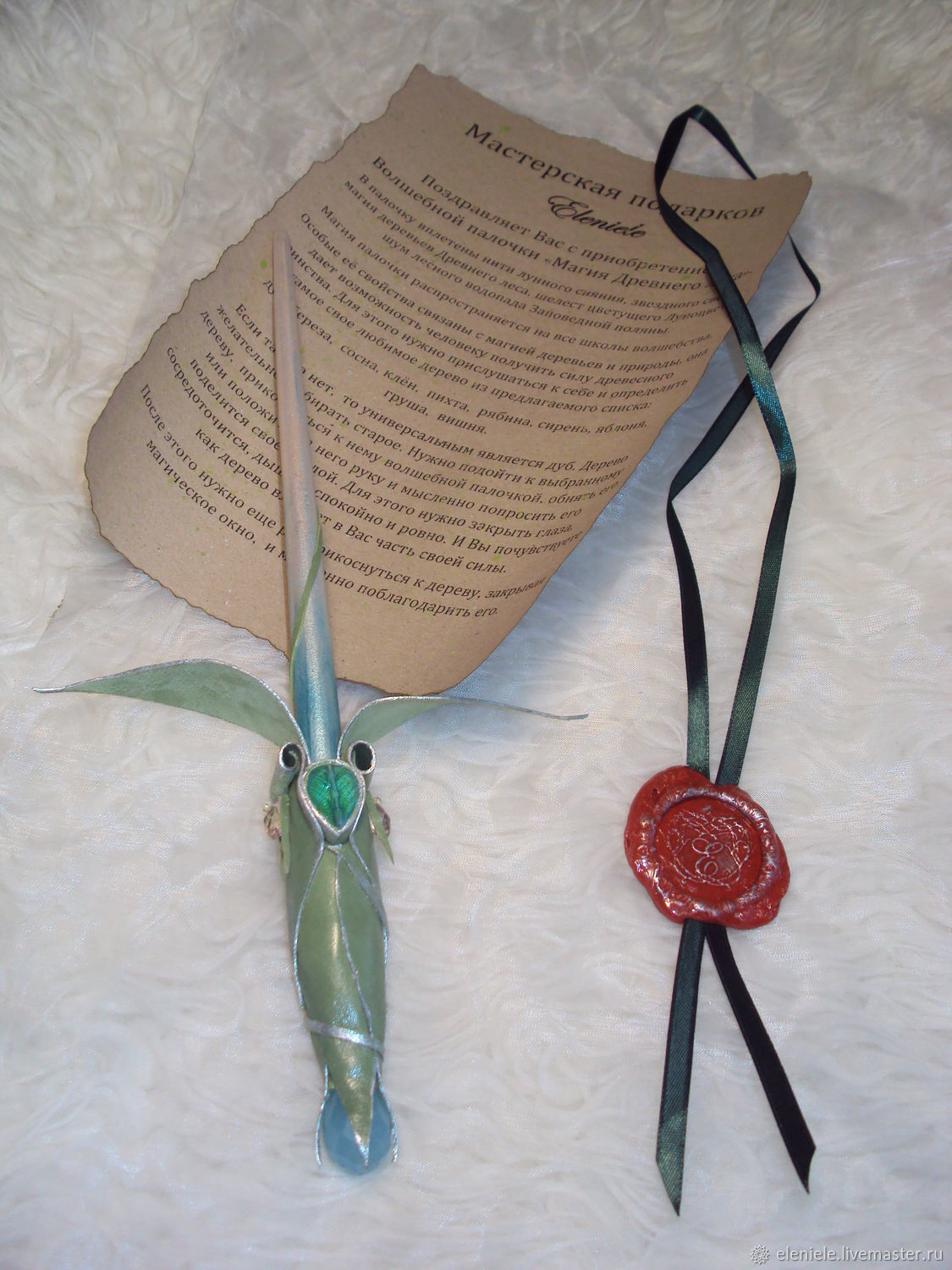 Magic wand 'the Magic of the Ancient forest', Movie souvenirs, Moscow,  Фото №1