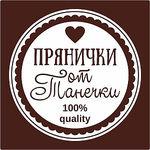 Прянички от Танечки - Ярмарка Мастеров - ручная работа, handmade
