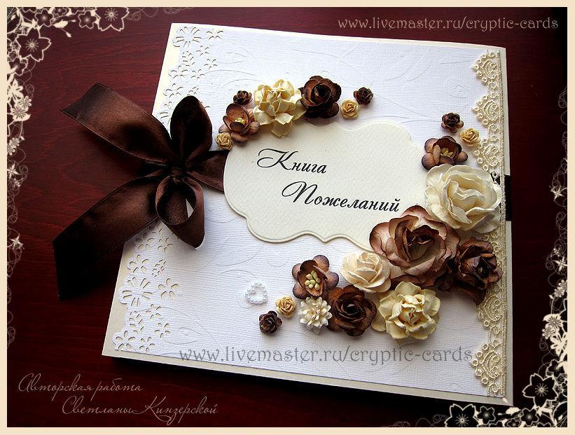 Открытка на шоколадную свадьбу 428