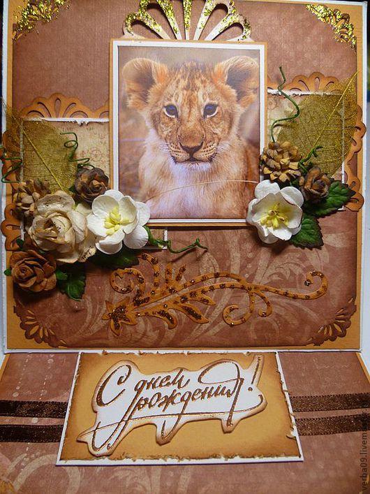 """Открытки на день рождения ручной работы. Ярмарка Мастеров - ручная работа. Купить Открытка """"С днем рождения, мой лев!"""". Handmade."""
