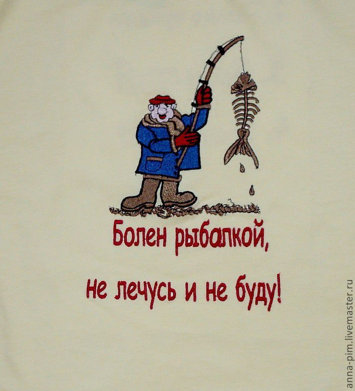 Прикольные картинки на футболки рыбака