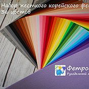 Материалы для творчества ручной работы. Ярмарка Мастеров - ручная работа Набор жесткого фетра Корея 36 цветов. Handmade.