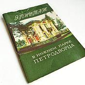 Винтаж handmade. Livemaster - original item Book the Hermitage in the lower Park of Peterhof 1973.. Handmade.