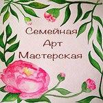 Семейная Арт-Мастерская (SemArt-Masters) - Ярмарка Мастеров - ручная работа, handmade