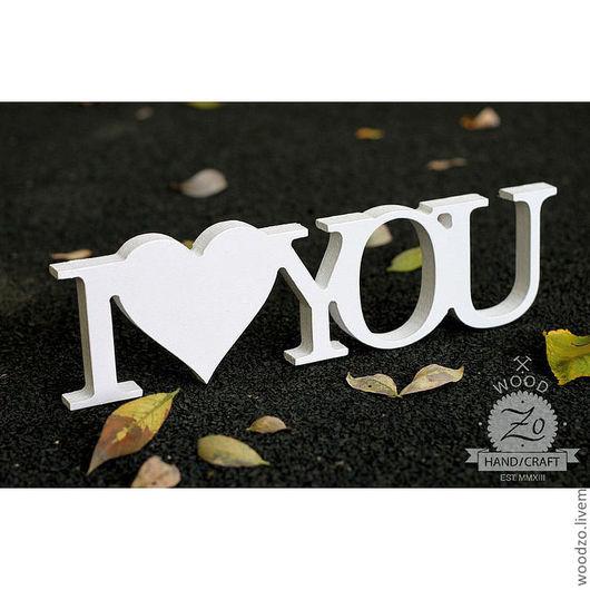 """Интерьерные слова ручной работы. Ярмарка Мастеров - ручная работа. Купить Деревянное слово  """"I LOVE YOU"""". Handmade. Белый"""
