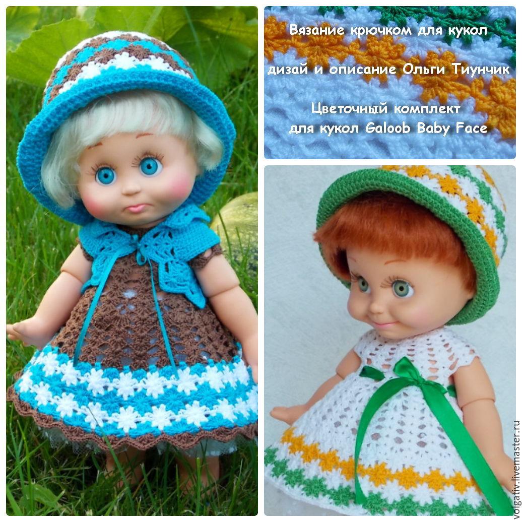 вязаные платья для кукол более 40 см крючком схемы