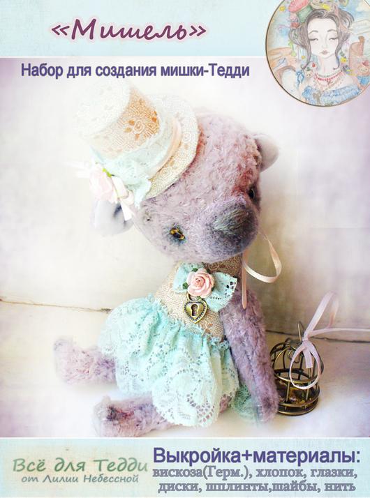 Набор для шитья мишки Тедди Шьем мишку Тедди из вискозы ростом 18см