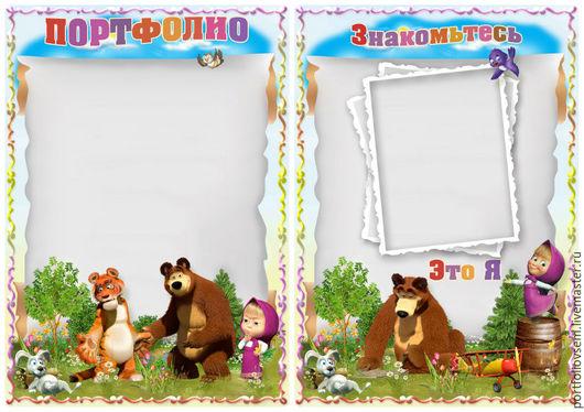 Фото и видео услуги ручной работы. Ярмарка Мастеров - ручная работа. Купить Портфолио для детского сада Маша и Медведь #2. Handmade.