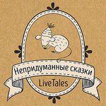 Непридуманные сказки (LiveTales) - Ярмарка Мастеров - ручная работа, handmade