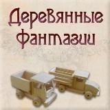 Деревянные фантазии Петра и Елены.