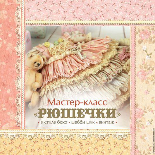 Куклы и игрушки ручной работы. Ярмарка Мастеров - ручная работа. Купить Мастер - класс по рюшечкам в стиле бохо , шебби шик , винтаж. Handmade.