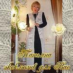 Татьяна           Эксклюзив для Вас - Ярмарка Мастеров - ручная работа, handmade