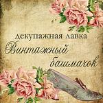 "Альбина ""Винтажный башмачок"" - Ярмарка Мастеров - ручная работа, handmade"