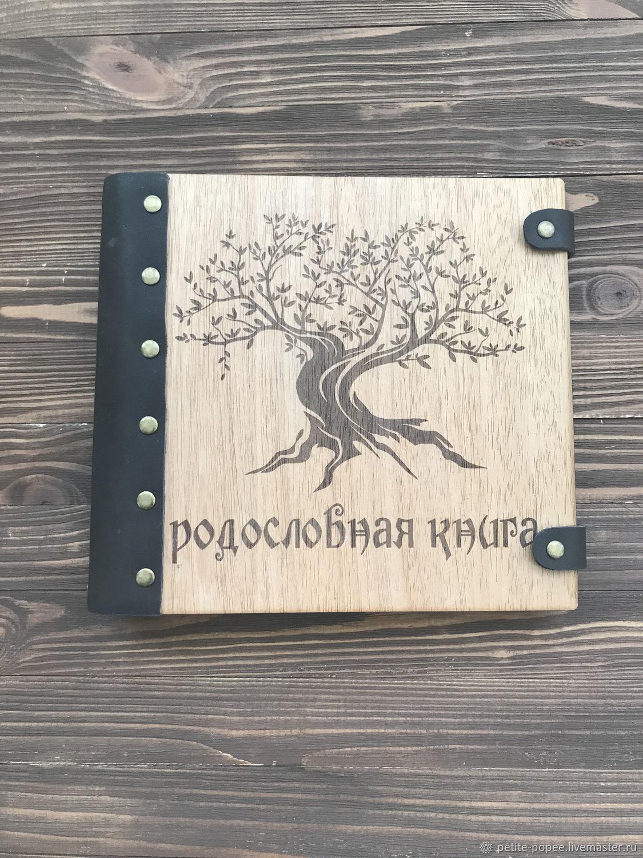 родословная книга семейное дерево кожаный блокнот деревянный блокнот