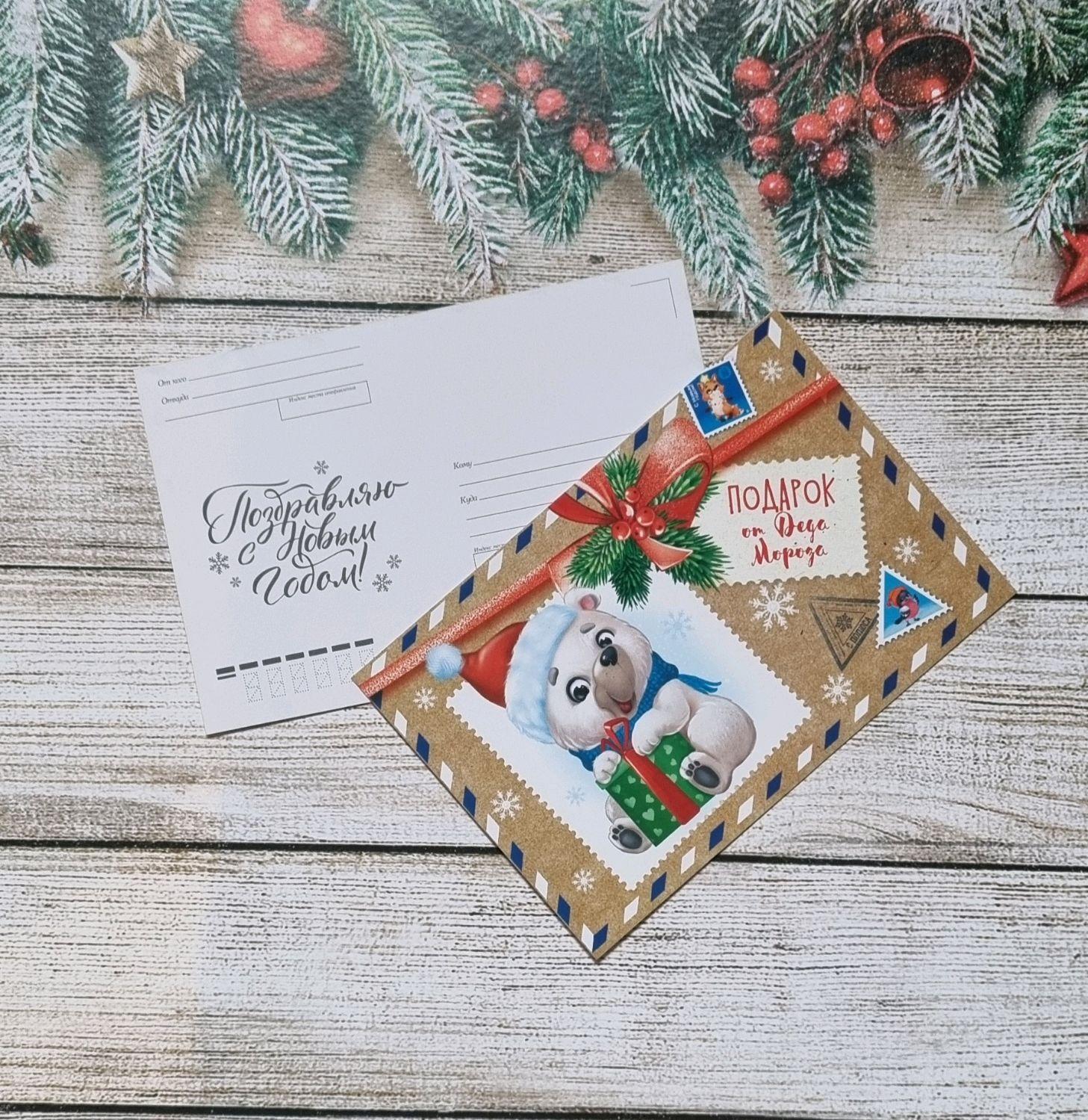 """Почтовая карточка """"Подарок от Деда Мороза"""" 10 х 15см, Открытки, Хотьково,  Фото №1"""