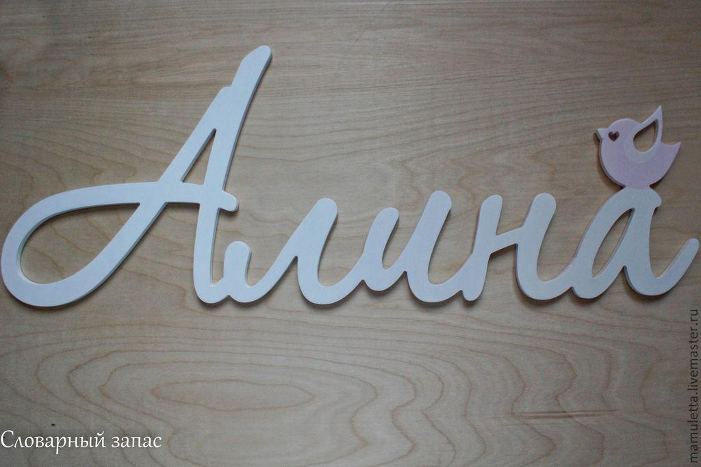 Скачать песню с именем алина