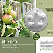 Материалы для творчества handmade. Livemaster - original item Silicone mold apples. Handmade.