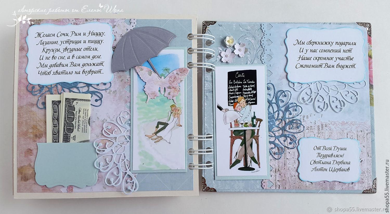 Свадебная открытка сберкнижка, днем рождения
