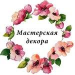 Арина Чайковская( Мастерская Декора (Masterskadekora) - Ярмарка Мастеров - ручная работа, handmade