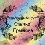 Олечка Грымова (Buketikikonfeti) - Ярмарка Мастеров - ручная работа, handmade