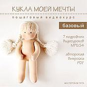 """Материалы для творчества ручной работы. Ярмарка Мастеров - ручная работа """"Кукла моей мечты-базовый"""" видеокурс по вальдорфской кукле. Handmade."""