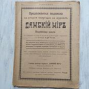 Винтаж handmade. Livemaster - original item Magazine Ladies ` world, № 8 1916, with the application. Handmade.