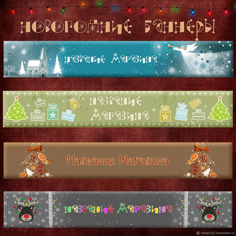 Новогодние баннеры, Дизайн, Москва,  Фото №1