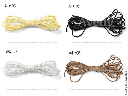 Для украшений ручной работы. Ярмарка Мастеров - ручная работа. Купить Замшевый шнур 3мм, длина 5 метров, АФ05, АФ06, АФ07, АФ08. Handmade.