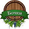 bochki (bochki) - Ярмарка Мастеров - ручная работа, handmade