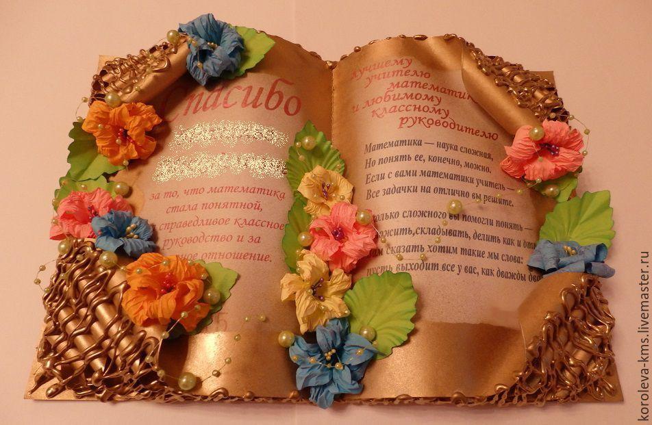 Книга открытка на день рождения