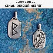 Фен-шуй и эзотерика handmade. Livemaster - original item Berkan Rune amulet, silver double-sided pendant, handmade. Handmade.