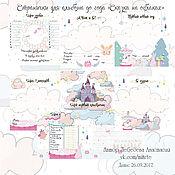 """Дизайн и реклама ручной работы. Ярмарка Мастеров - ручная работа Странички для альбома до года """"Сказка на облаках"""" Девочка. Handmade."""