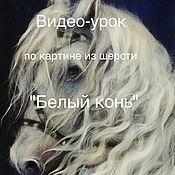 Материалы для творчества handmade. Livemaster - original item Video tutorial picture from the wool of White horse. Handmade.