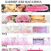 """Дизайн ручной работы. Ярмарка Мастеров - ручная работа Баннер для магазина """"Цветы"""". Handmade."""