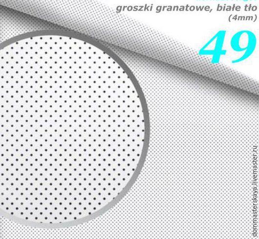 Шитье ручной работы. Ярмарка Мастеров - ручная работа. Купить 100% хлопок, Польша, горошки темно-синие на белом фоне 4 мм. Handmade.