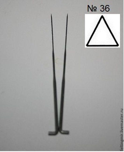 Иглы №36  для сухого валяния (фильцевания) шерсти с треугольным сечением. Иглы Гробекер.  Иглы для валяния groz-becker