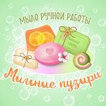 Мыльные пузыри (Юлия) - Ярмарка Мастеров - ручная работа, handmade